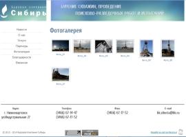 Буровая Компания Сибирь, ООО