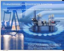 Нефтяные технологии
