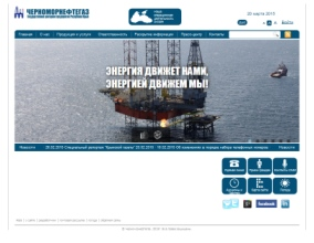 Черноморнефтегаз ГУП РК