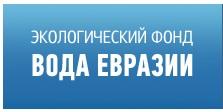 Аналитическая Лаборатория Водно-Химической службы Экологического Фонда «Вода Евразии»