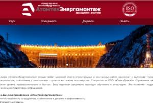 АтомтехЭнергомонтаж, ООО ЮДУ