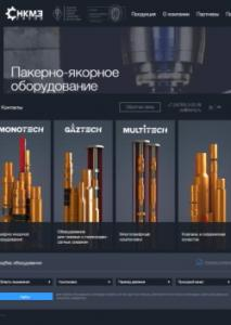 НКМЗ-Групп, ООО