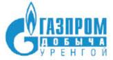 Газпром Добыча Уренгой ООО