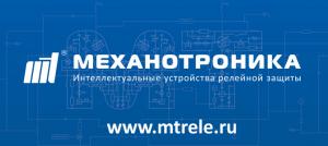 Механотроника НТЦ, ООО