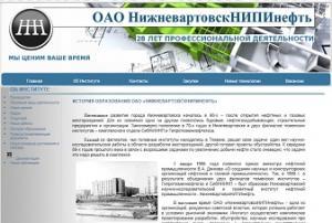 НижневартовскНИПИнефть ОАО