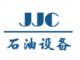 JJC нефтяные оборудования