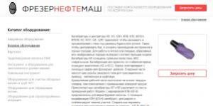 Фрезер-Нефтемаш, ООО