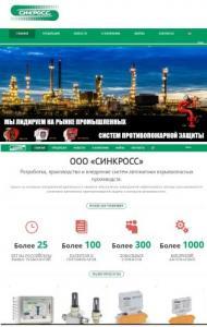 СИНКРОСС, ООО