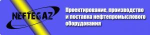 НЕФТЕГАЗ, ООО