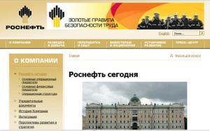 Роснефть, ОАО НК