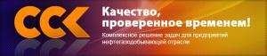ССК ЗАО Нефтеюганский филиал